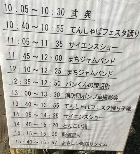 てんしゃばフェスタ 2016 スケジュール