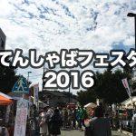 てんしゃばフェスタ 2016 ブログ