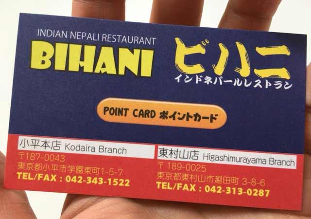 BIHANI ポイントカード