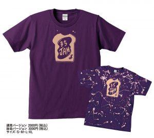 まちジャム Tシャツ