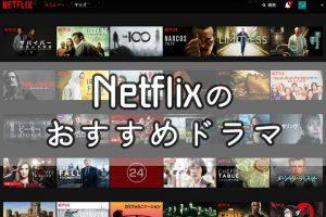 Netflix おすすめドラマ