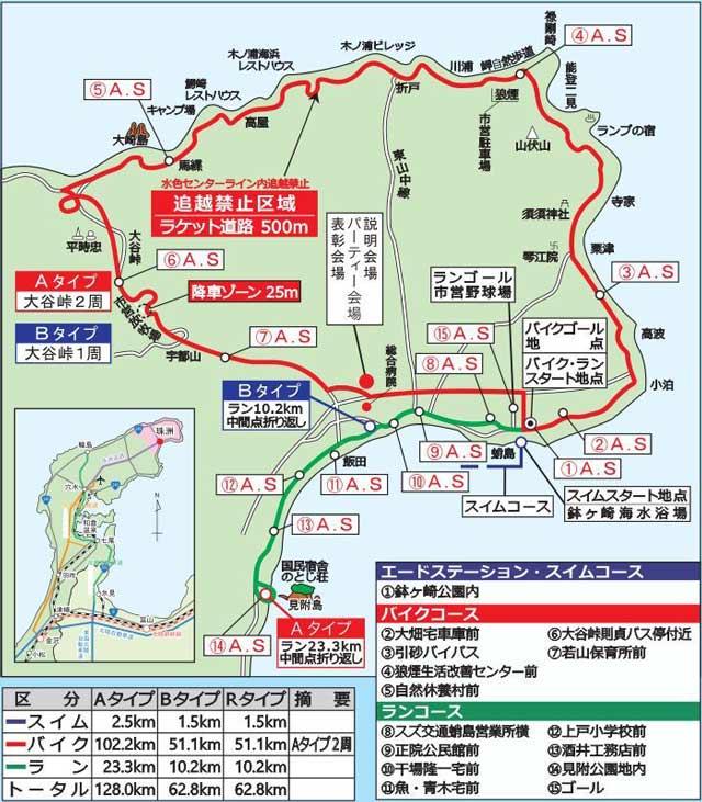 トライアスロン珠洲 コース
