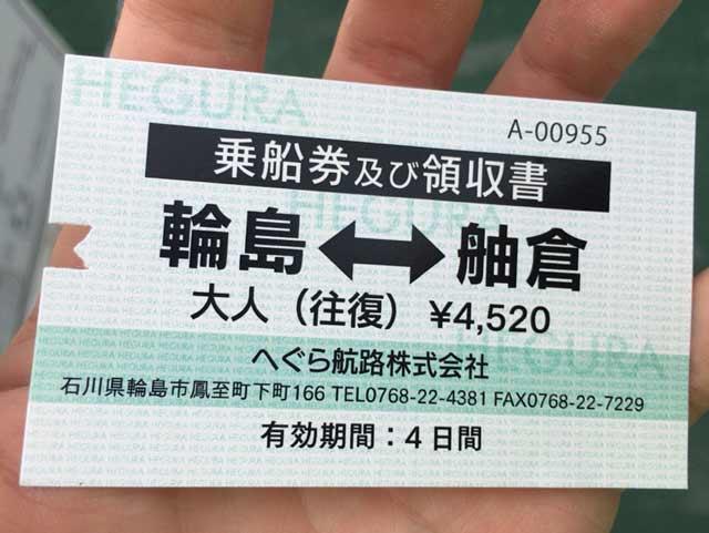 舳倉島 チケット