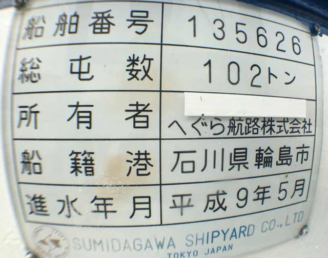 墨田川造船 フェリー