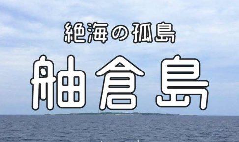 舳倉島 ブログ