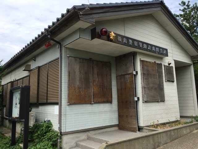輪島警察署舳倉島駐在所