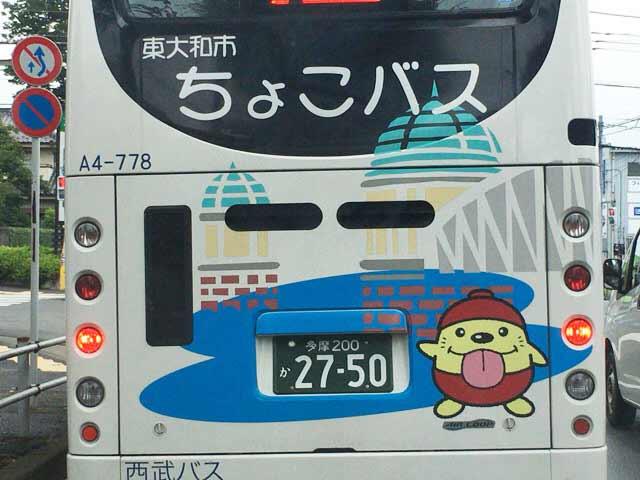 ちょこバス 東大和市