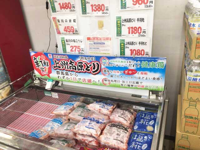 業務スーパー 鶏肉