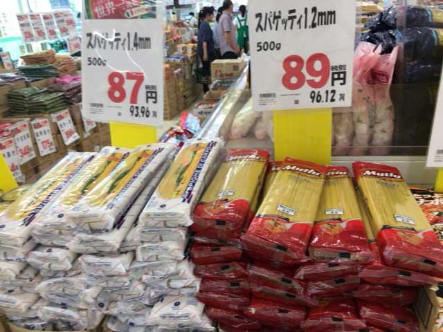 業務スーパー おすすめスパゲッティ