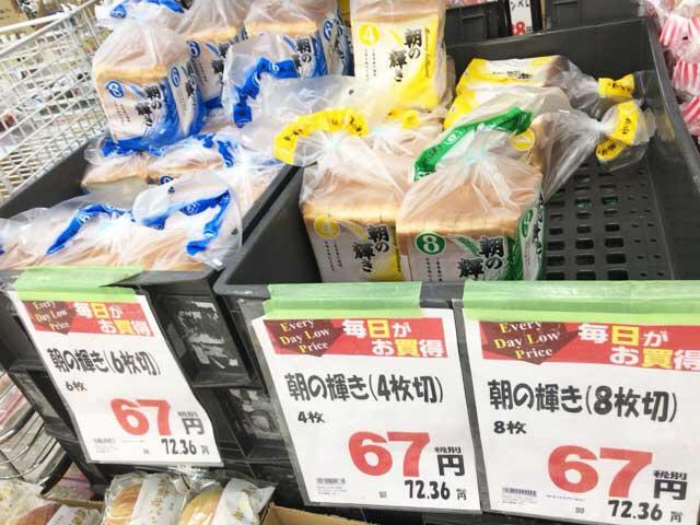 業務スーパー 食パン