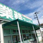 業務スーパー東村山店