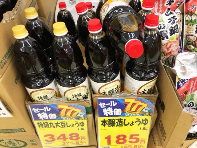 業務スーパー 醤油