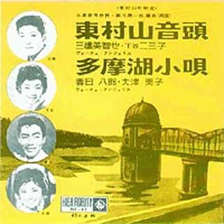 東村山音頭 レコードジャケット