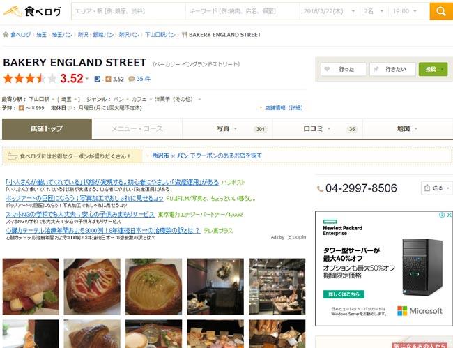 BAKERY ENGLAND STREET 食べログ