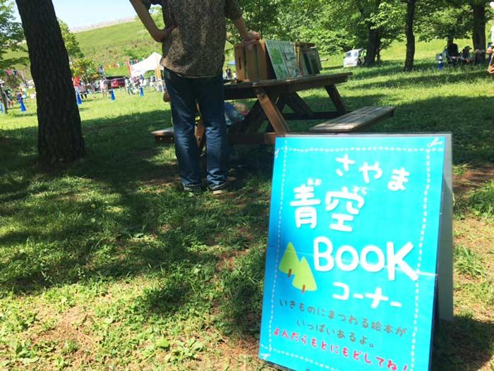 さやまKIDS DAY 青空BOOK