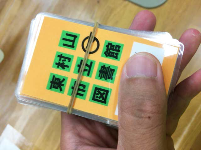 東村山市の図書館カード