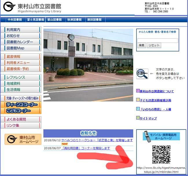 東村山市図書館ホームページ