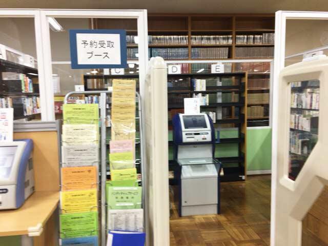 東久留米図書館 予約受け取りブース