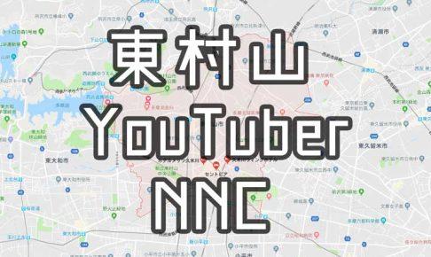 東村山市 NNC