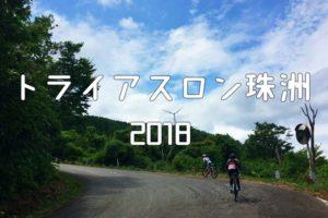 トライアスロン珠洲2018 ブログ