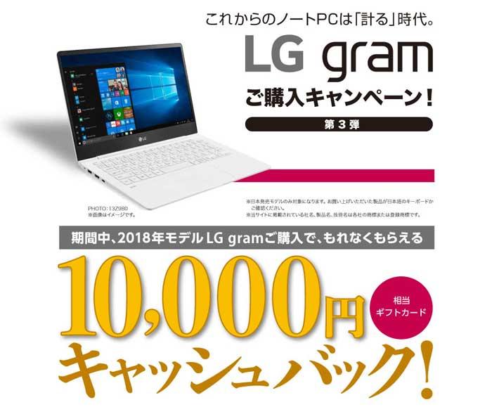 LG gram キャッシュバック