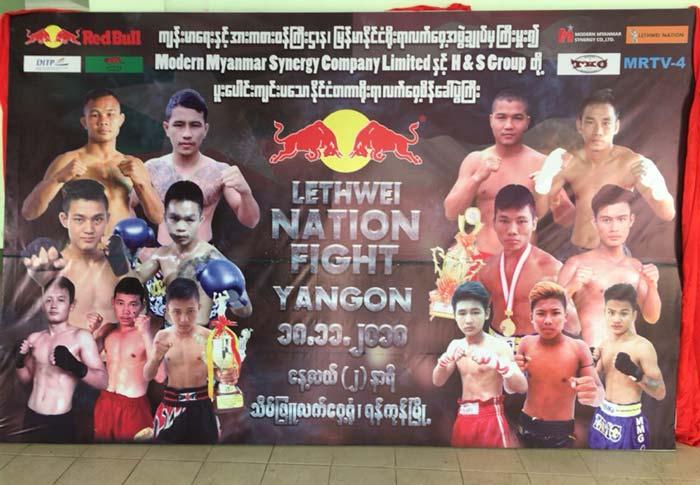 ラウェイ ヤンゴン