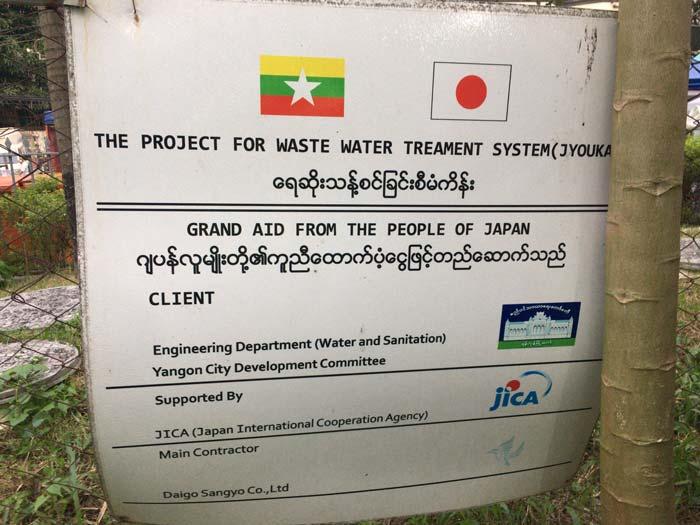 ミャンマー 下水処理