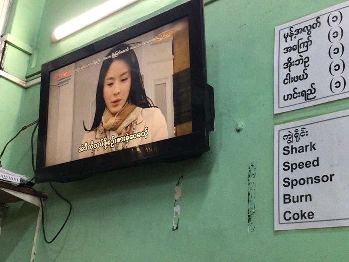 ミャンマー 韓国ドラマ