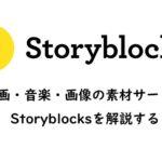 Storyblocks 日本語解説
