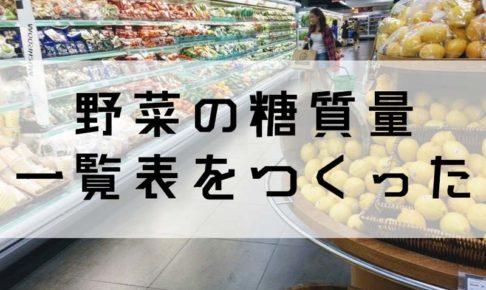 野菜の糖質