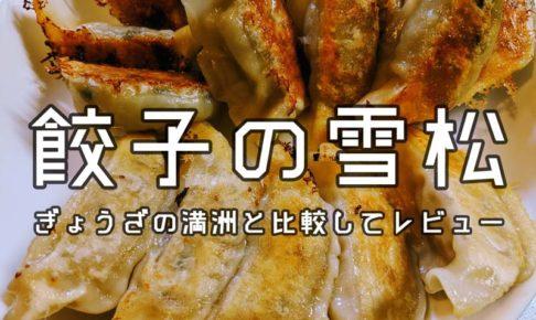 餃子の雪松 レビュー