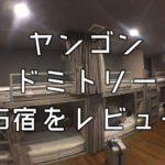 yangon-dormitory