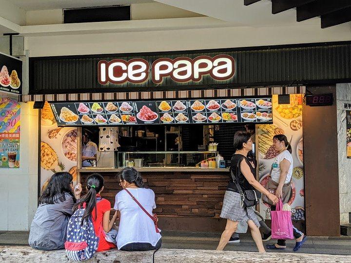 台北 ICE PAPA