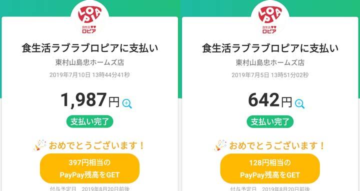 Paypay 20%還元