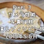 PIXEL3 カメラ画質比較