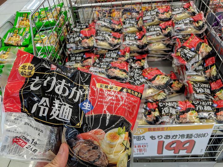 ロピア東村山 冷麺