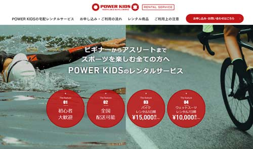 power-kids
