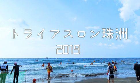 トライアスロン珠洲 2019