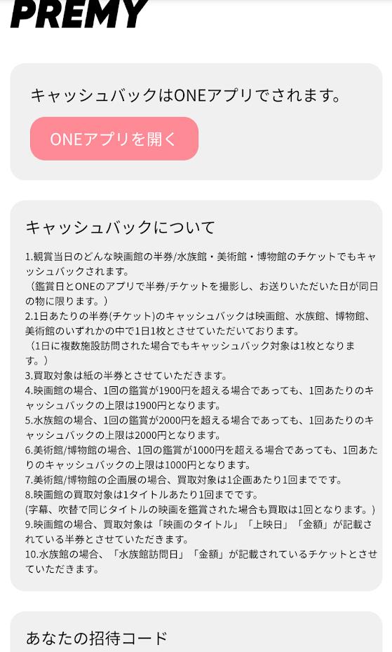 PREMY 紹介コード