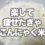 こんにゃく米を試さずにダイエット失敗を嘆くな!こんにゃく米、7種類を比較レビュー